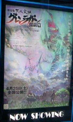 グレンラガン螺巖篇を見る