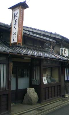 鮒寿司買い